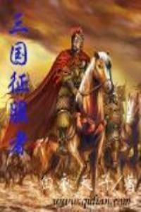 三国征服者
