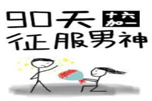 90天征服男神[古穿今]