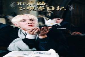 综主HP之养鼬观察日记