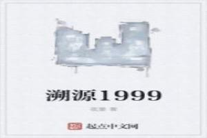 溯源1999