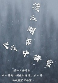 渡江湖否之江中梅雪