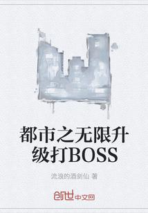都市之无限升级打BOSS