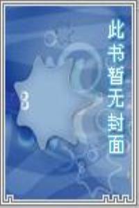 我的国学梦我的中国梦